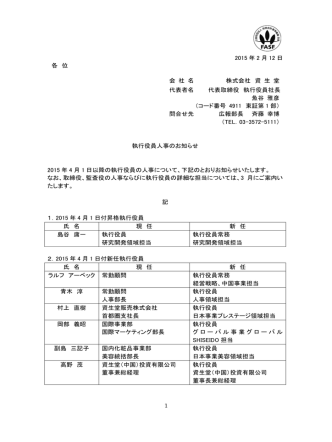 1 2015 年 2 月 12 日 各 位 会 社 名 株式会社 資 生 堂 代表者名 代表
