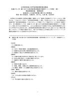 日本産科婦人科学会周産期委員会報告 妊娠 18~20 週における胎児超