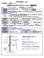 【初歩からのビジネスパソコン基礎科】