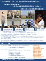 2015年2月22日 - 首都圏模試センター