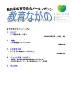 教育ながの№627(PDF:713KB)