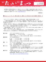 詳細 - 一般社団法人 神奈川県情報サービス産業協会