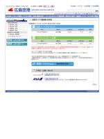 国際線時刻表(15/3/29~6/30) ダウンロード