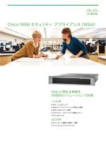 Cisco Web セキュリティ アプライアンス(WSA)