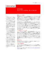 製品ラインカード: Full Line of Oracle`s Storage Products