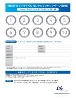 GIBCO® キャップラベルコレクションキャンペーン用;pdf