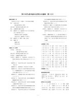 第1日 - 久慈市