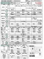 平成27年4月1日付 PDFダウンロード