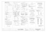 S-01_構造関係共通図1