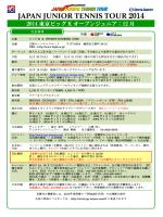 大会要項PDF - ビッグ Kテニス