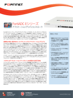 FortiADC Eシリーズ
