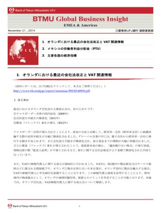2014/11/21「オランダ会社法改正」