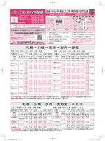 時刻表 - 北海道中央バス