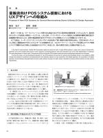 量販店向けPOSシステム提案における UXデザインへの取組み