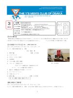 【今月の聖句】 【3月例会プログラム】(EF・JWF 強調月間) 【第2