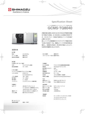 C146-0317 - (分析装置) 島津製作所