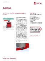 全自動元素分析装置 vario EL cube | エレメンタール
