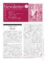 ニューズレター25号 - 慶應義塾大学教養研究センター