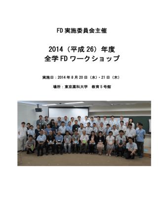 2014年度東京薬科大学FD研修会
