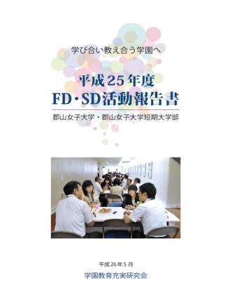 2013_H25 FD・SD活動報告書 表紙_完