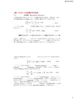 第4章 ベルヌーイの定理とその応用