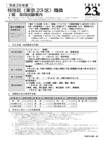 特別区(東京 23 区)職員
