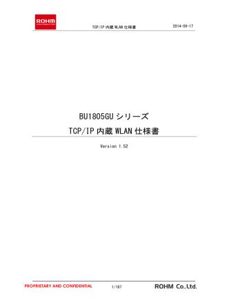 BU1805GU シリーズ TCP/IP 内蔵 WLAN 仕様書