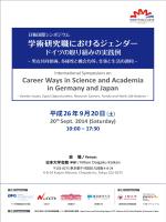 学術研究職におけるジェンダー Career Ways in Science and