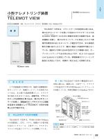 小形テレメトリング装置 TELEMOT(テレモット) VIEW