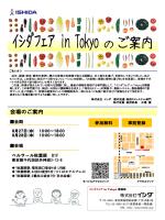 イシダフェア in Tokyo 案内状 最終版(20140603)_ppt