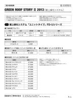 GREEN ROOF STORYⅡ 2013[屋上緑化システム]