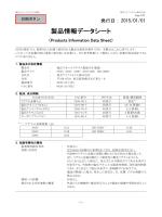 塩化チオニルリチウム電池 日本語版
