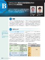 リチウムイオン電池の充放電発熱分布のモデリングと実測検証