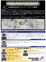 challengers0506 [更新済み]