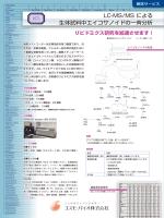 LC-MS/MS による 生体試料中エイコサノイドの一斉分析