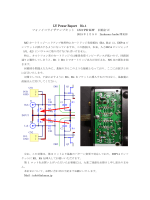 LV Power Report No.1 フォノイコライザアンプキット - Linkman