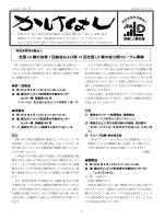 かけはし第78号(PDF)ダウンロード
