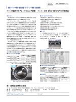 内面ポリエチレンライニング鋼管 DHF-COAT-PE(WSP