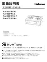 取扱説明書ダウンロード(PDF)
