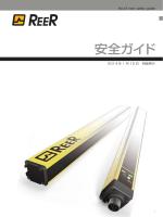 安全ガイド(REER社編)(PDF 8.9MB)