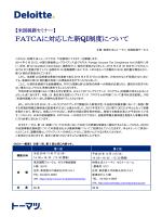 FATCAに対応した新QI制度について