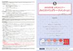 クォリファイングトーナメント - LPGA 日本女子プロゴルフ協会