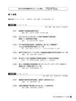 プログラム(PDF)