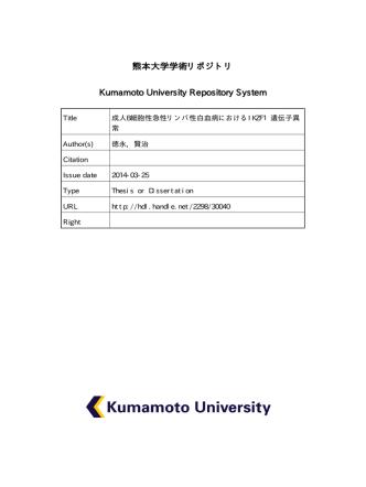 1. - 熊本大学学術リポジトリ