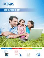 2014年版【メディア、クリーナー・アクセサリー】(PDF:7375KB)
