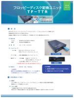 フロッピーディスク変換ユニット TF−TTR