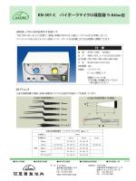 KN-301-C バイポーラマイクロ凝固器 TI