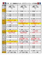 2015.01 - 京都紫光サッカークラブ