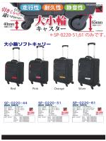 大小輪ソフトキャリー *SP-0220
