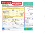 PDF番組表はコチラ